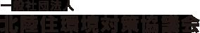 HJK 一般財団法人 北陸住環境対策協議会